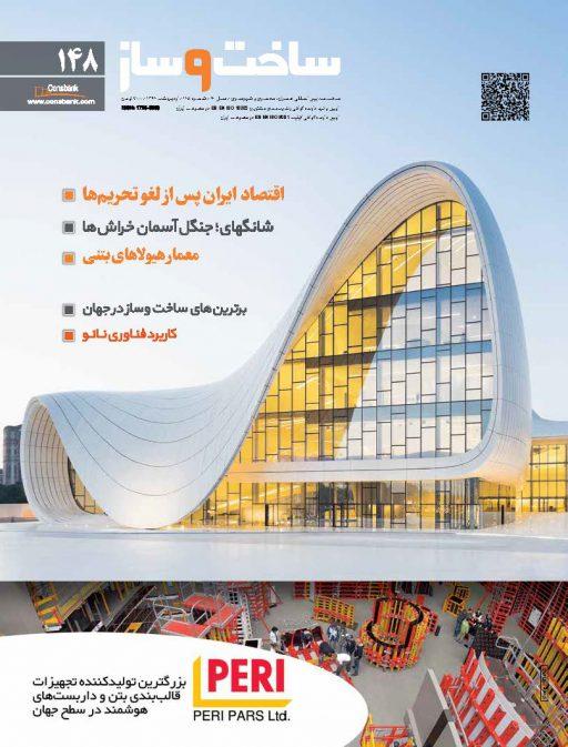 بازتاب توانمندی پارس فوم کات در ماهنامه بین المللی عمران، معماری و شهرسازی
