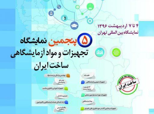 نمایشگاه تجهیزات و مواد آزمایشگاهی ساخت ایران