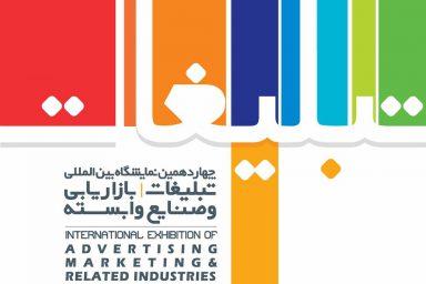 چهاردهمین نمایشگاه بین المللی تبلیغات، بازاریابی و صنایع وابسته
