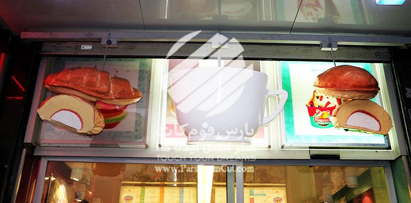 المان دکوراتیو بستنی هاروِست
