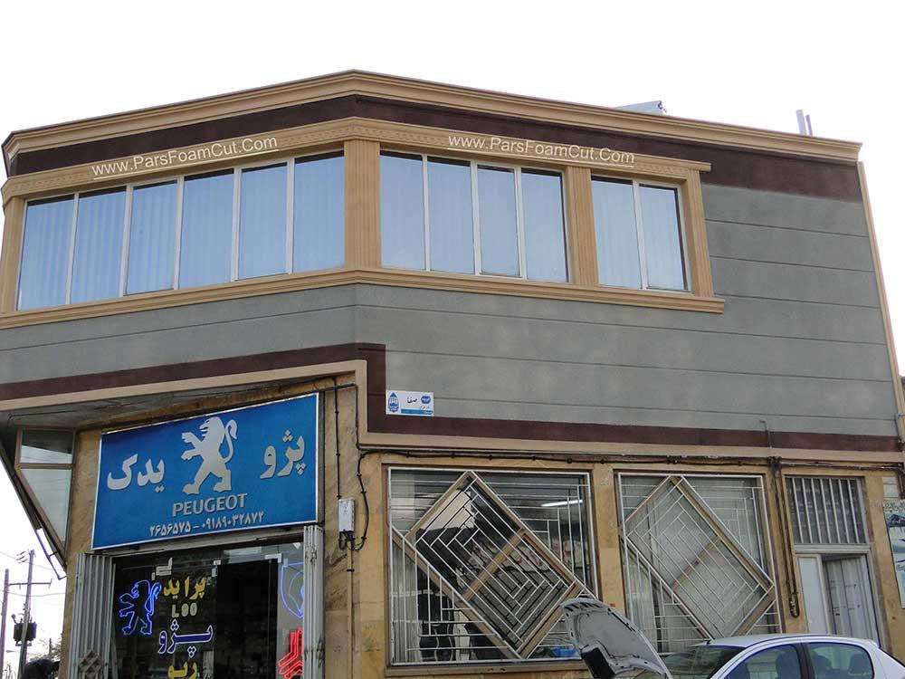 ساختمان همدان