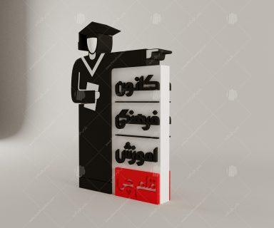 لوگو تبلیغاتی کانون فرهنگی آموزشی قلم چی